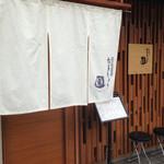 たちじゅう園 - 阿倍野駅東