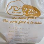 パン・ナガタ - 料理写真:この日は焼きたてパンの中ら4つを買って帰りました。