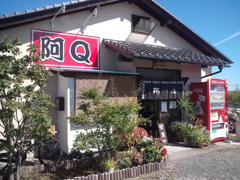 阿Q 黒磯店