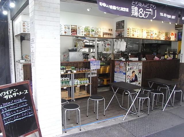 鶏&デリ 戸越銀座