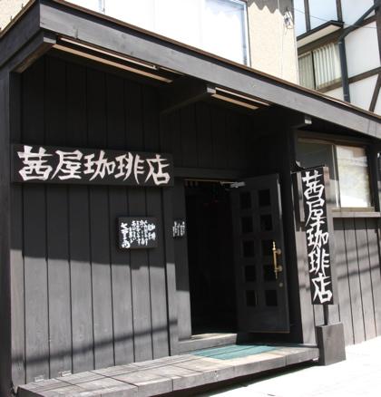 茜屋珈琲店 旧道店
