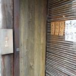 里の宿 - 入口