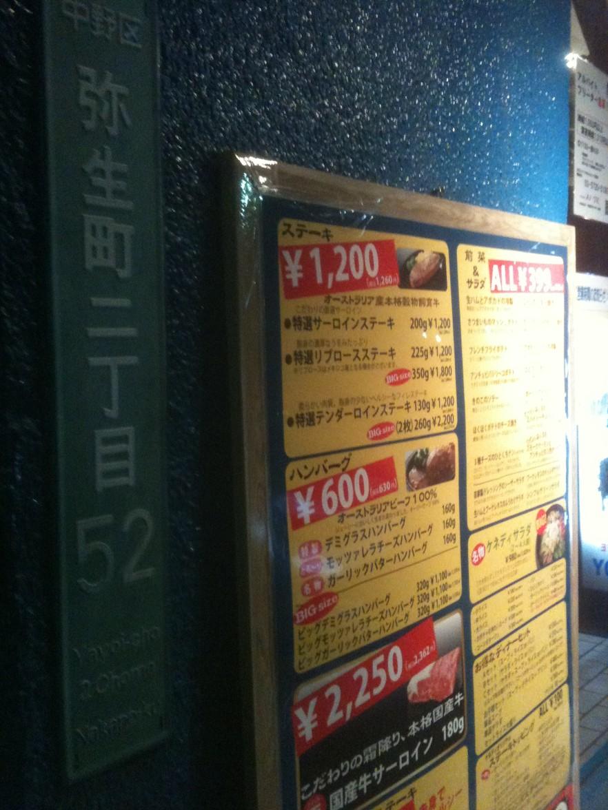ステーキ カフェ ケネディ 中野富士見町店