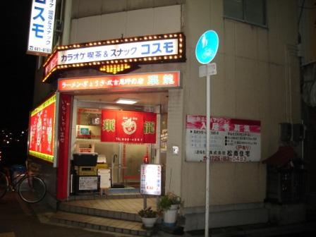 �a龍 JR高槻駅前店