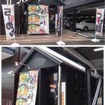 大垣晴れ - 大垣晴れ(岐阜県大垣市)食彩品館.jp撮影