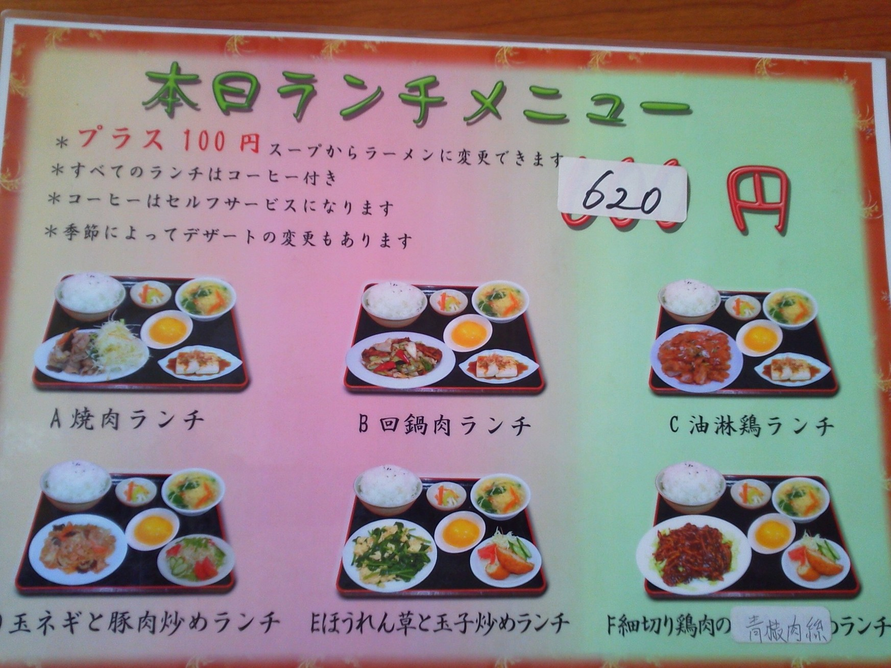 四季紅 川辺店