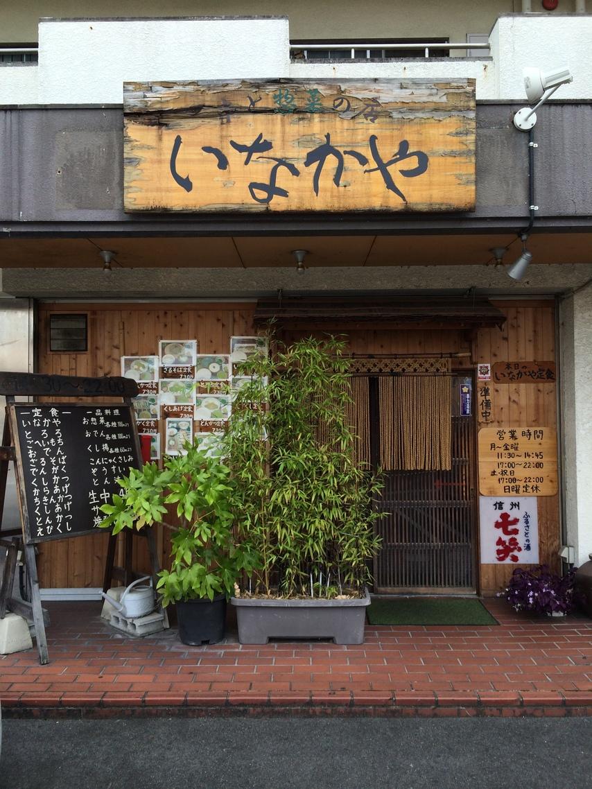 串と惣菜の店 いなかや