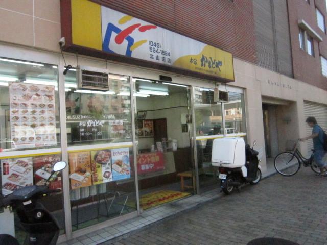 本家かまどや 北山田店