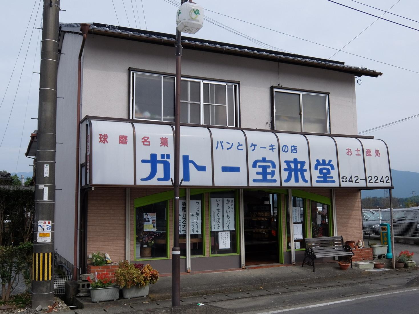 銘菓の宝来堂