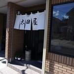 太田屋もち店 - 外観