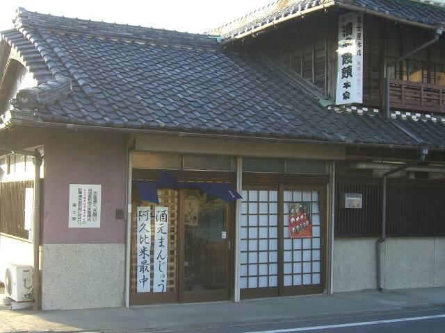 冨士屋本店
