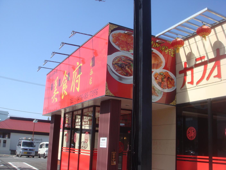 中国四川料理 美食府 印西店