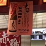 こだわりやま - 日本酒豊富!