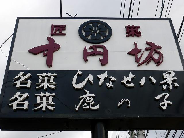 菓匠 中円坊