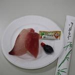 近畿大学水産研究所 - マグロとカンパチのお寿司