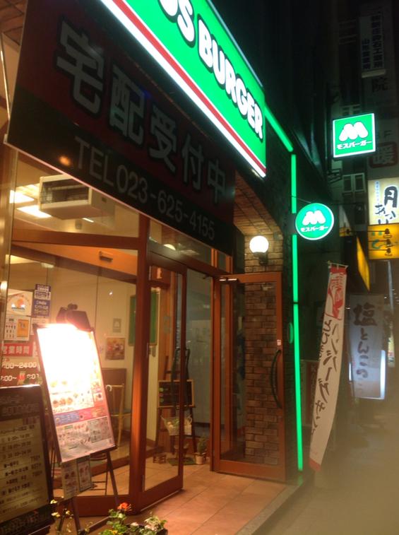 モスバーガー 山形駅前大通り店