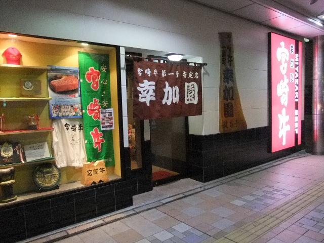 焼肉の幸加園 橘通店