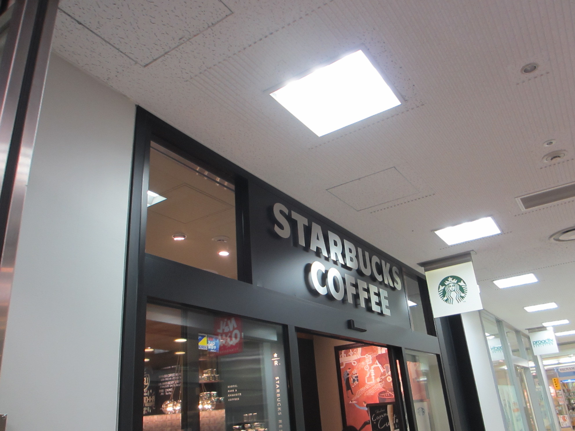 スターバックスコーヒー 有楽町ビル1階店