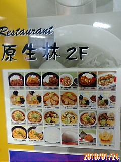 レストラン原生林