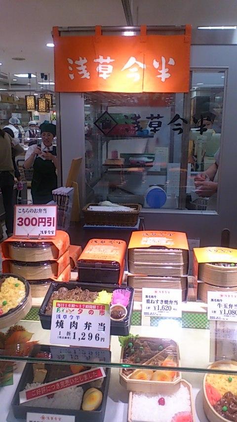 浅草今半 東急百貨店吉祥寺店