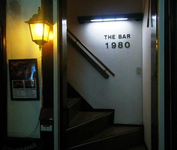 ザ・バー1980