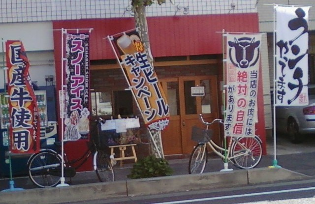 肉肉 鉄板焼 居酒屋 SAME SUN japanese WAGYU restaurant
