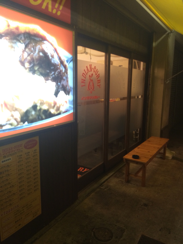 インデアンカレー  金沢 中央市場店