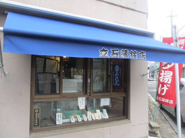 立石蒲鉾店