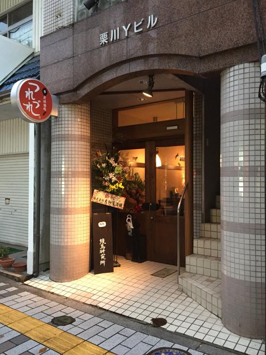 豚鳥 横川店