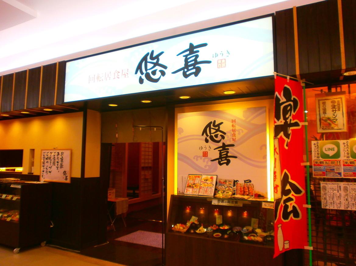 悠喜 ゆめタウン丸亀店