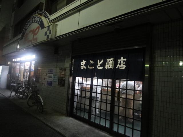 まこと酒店