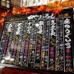 地酒喝采 かも蔵 - 2014年10月、秋のひやおろし特集です!