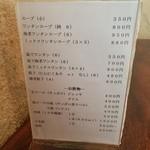 支那そば たなか - 10/3/2014