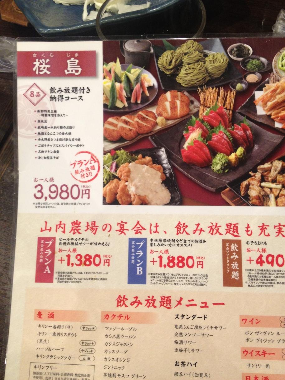 山内農場 豊田北口駅前店