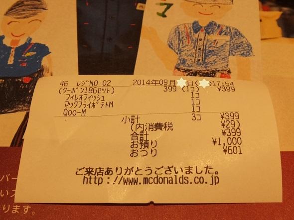 マクドナルド 京都駅前店