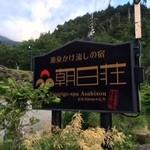 濁河温泉 朝日荘 -