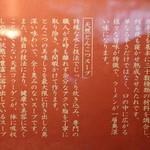 一蘭 - 秘伝のたれ、特製麺