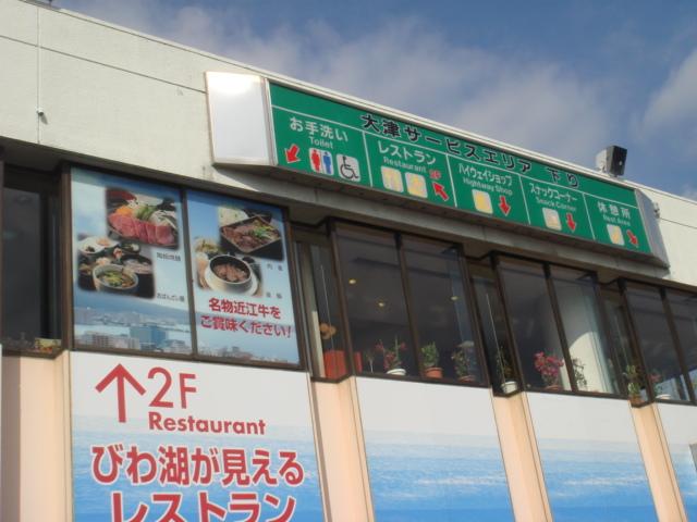 大津サービスエリア(下り線)わさび葉寿司