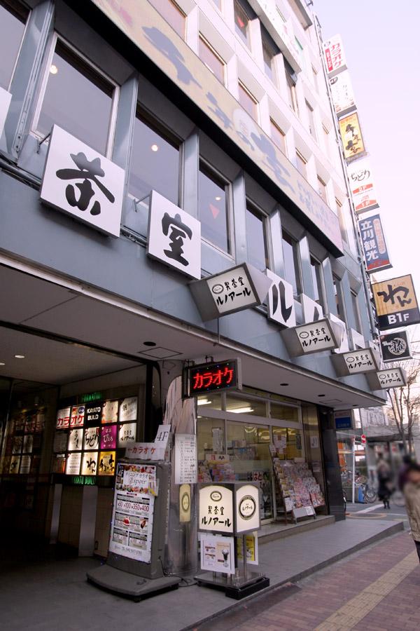 喫茶室ルノアール 立川北口駅前店