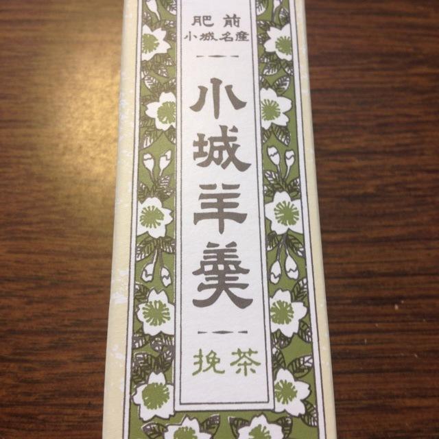 村岡総本舗 小城駅前店
