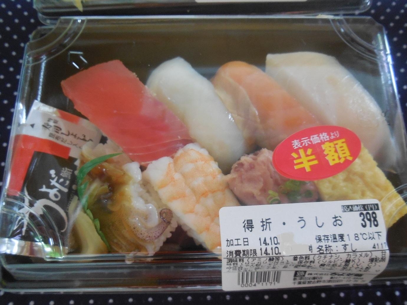 ちよだ鮨 新津田沼駅店