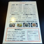 麺屋 八 -