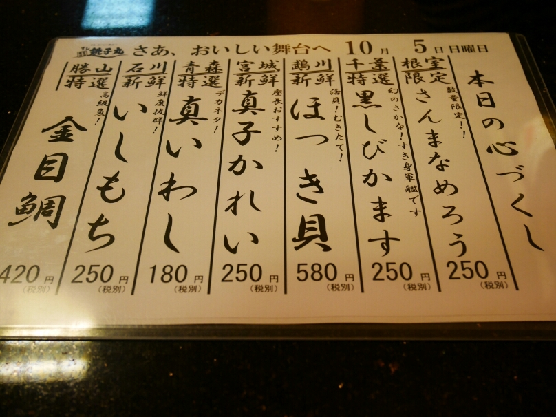すし銚子丸 日野店