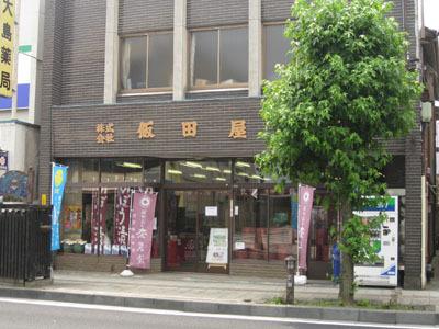 飯田屋商店