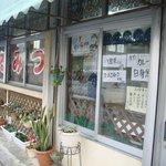丸三(まるみつ)冷し物店 - 趣のある外観