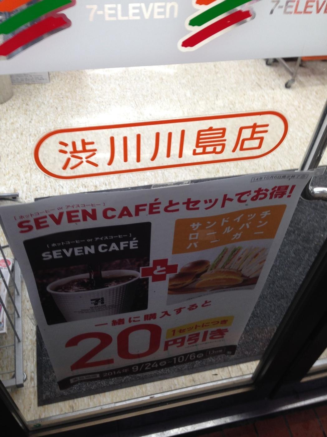 セブンイレブン 渋川川島店