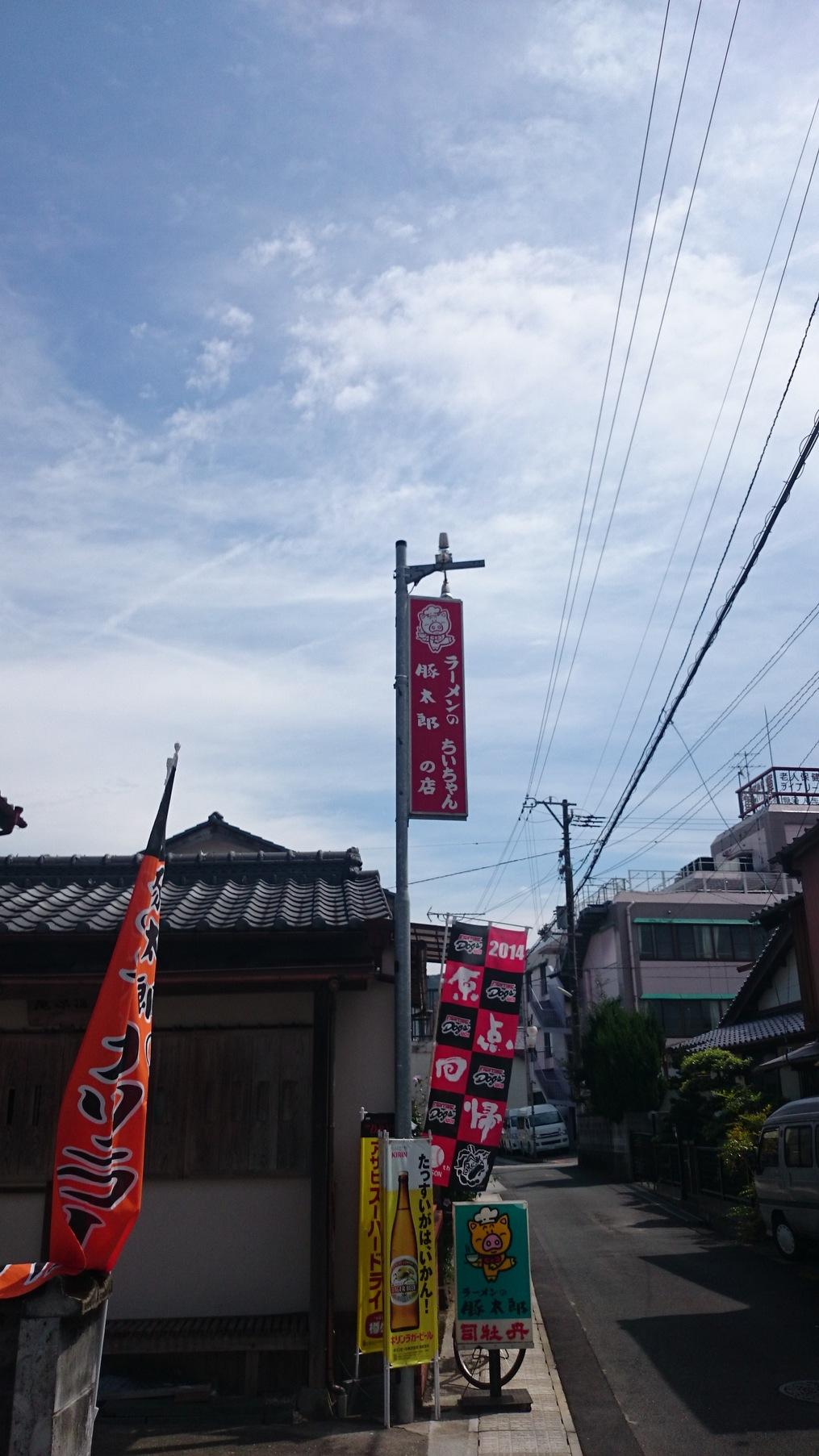 豚太郎 越知店