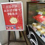 洋菓子のヒロタ  - ジャンボ・シューもありました