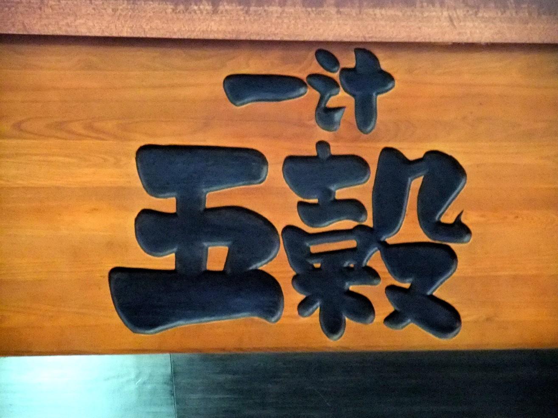 一汁五穀 イオンモール神戸店