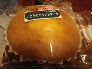 いとうのパウンドケーキ